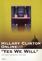 "Hillary Clinton Online ""Yes We Will"""